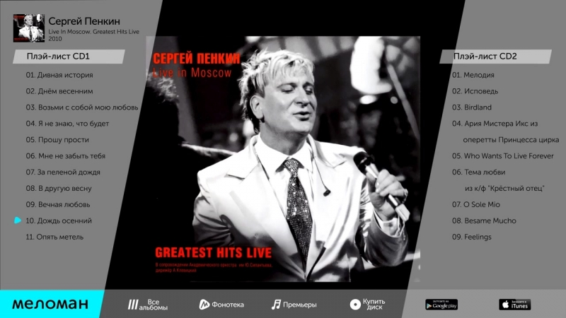 Сергей Пенкин - Live in Moscow, Greatest Hits Live (Альбом 2010 г)