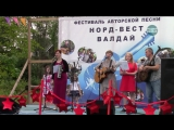 Ирина Клейман, Татьяна Винокурова и др. - Норд-Вест (г. Валдай)