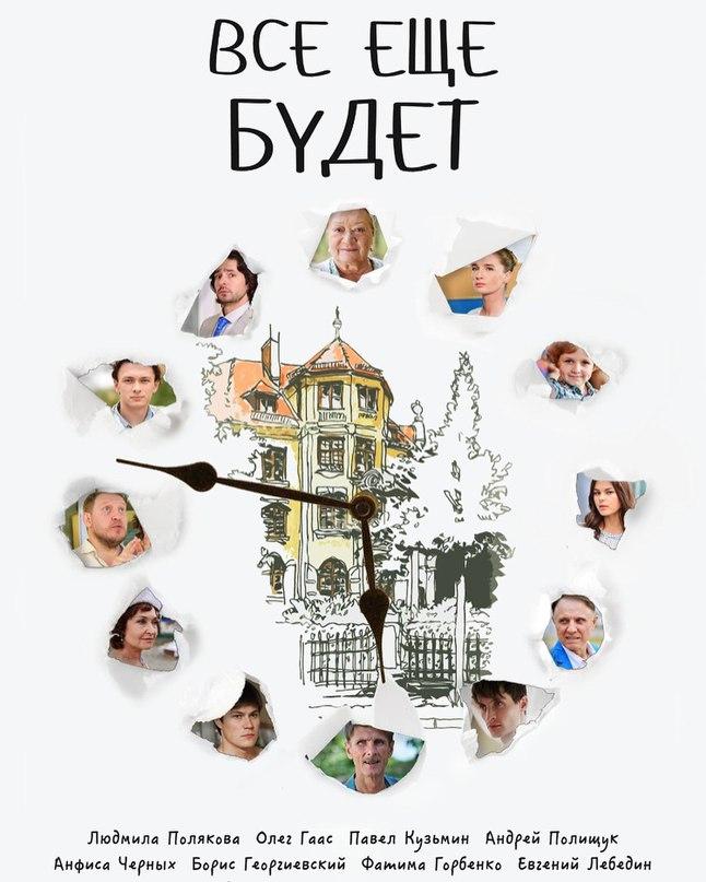 Олег Гаас | Омск