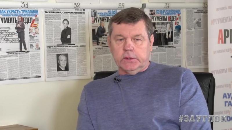 Александр Новиков о насущном и Ксении Собчак