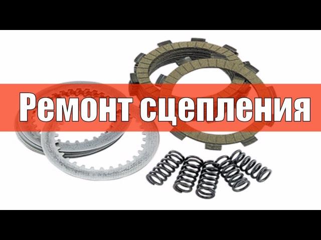Реанимация сцепления Honda CRF450R | Life video
