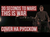 30 Seconds To Mars - This is War (Cover by RADIO TAPOK Кавер)