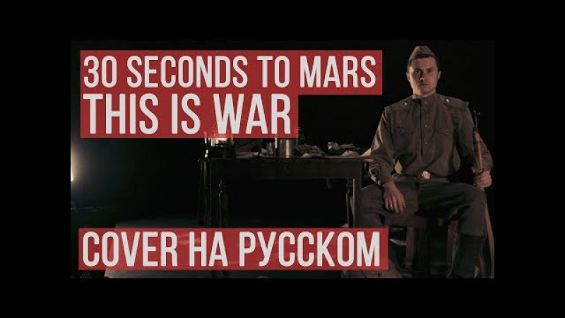 30 Seconds To Mars - This is War (Cover by RADIO TAPOK | Кавер)