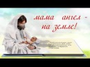 ❤️Притча о МАМЕ ❤️ МАМА АНГЕЛ - НА ЗЕМЛЕ ❤️ АНГЕЛ - ХРАНИТЕЛЬ❤️ Красивая и ...