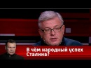 В чём народный успех Сталина Вечер с Владимиром Соловьевым от 26.06.17