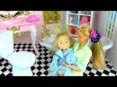 Банный день Мама Барби Маша и медведь Купаются Пена Мультик Барби Куклы