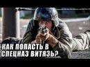 Как попасть в спецназ Витязь?