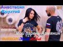 Анастасия Брухтий Мой парень Армянин автор Арсен Касиев