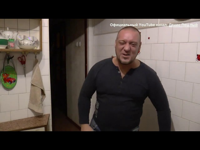 Денис Пошлый - Анекдот про скалолаза.