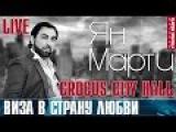 Ян Марти - Виза в страну любви (Крокус Сити)   Yan Marti (Crocus City Hall)