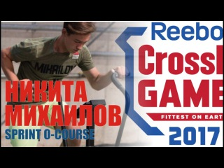 Nikita Mihailov Win in heat Sprint O-Course Teen 14-15 CrossFit Games 2017