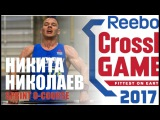 Nikita Nikolaev Win in heat Sprint O-Course Teen 16-17 CrossFit Games 2017
