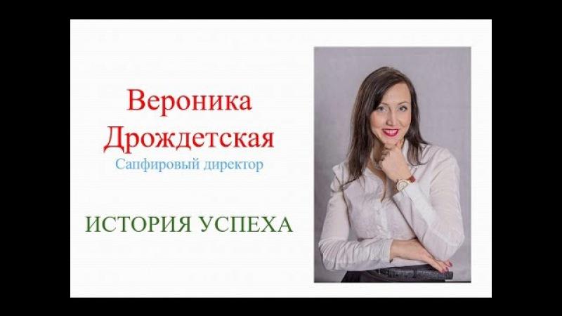 История Успеха Вероника Дрождетская