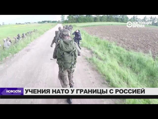НАТО проводит учения у границы с Россией | НОВОСТИ » Freewka.com - Смотреть онлайн в хорощем качестве