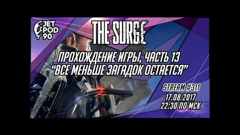 Стрим по игре THE SURGE от Deck13 и Focus Home Interactive. Прохождение от JetPOD90, часть 13.