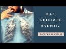 Тета Хилинг. Как бросить курить Валерия Хомченко