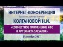 Колганова Н.И. «Совместное применение КФС и Артефакта SALVATOR» 18.10.17