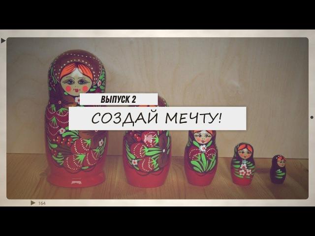 Создай мечту! Развивающие игрушки в русском народном стиле. Дариня