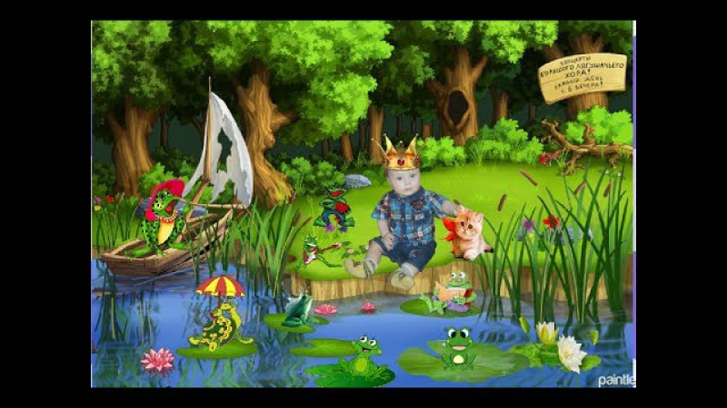 Весёлые лягушки для нашего Вовочки С Днём Рождения
