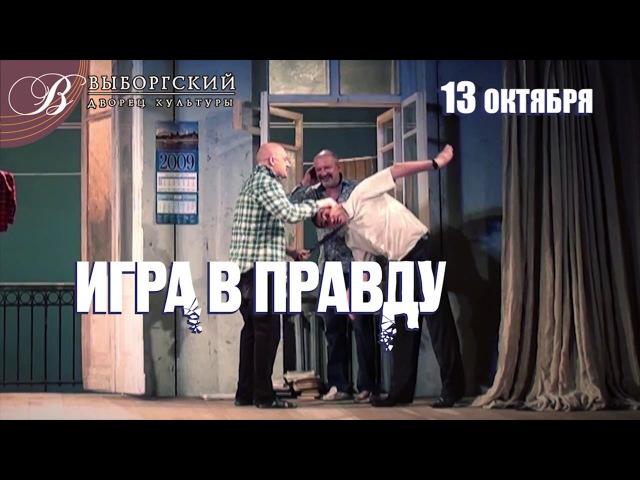 КУЦЕНКО АПЕКСИМОВА МАРЬЯНОВ ЮШКЕВИЧ спектакль Игра в правду