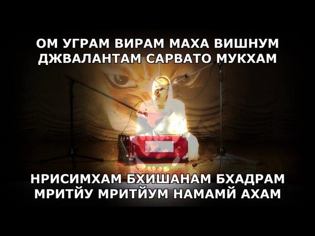 МИСТИЧЕСКАЯ ЗАЩИТНАЯ МАНТРА НАРАСИМХА