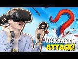 UNLEASH YOUR INNER KRAKEN IN VIRTUAL REALITY! | Kraken VR Simulator (HTC Vive Gameplay)