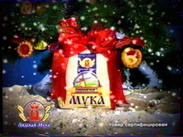 Неполный рекламный блок (НТВ (Беларусь), 01.01.2005) 2