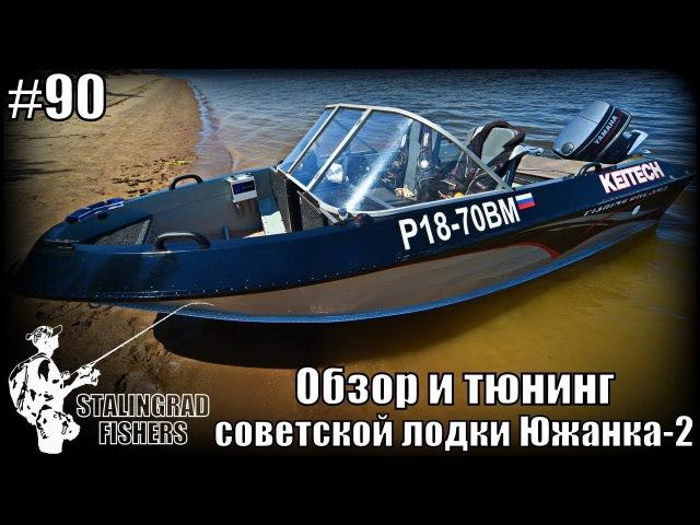 Лучшая советская лодка Обзор и тюнинг Южанка 2