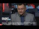 Украина – тоталитарное общество, в котором навязывают, на каком языке говорить ...