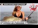 РЫБАЛКА Свежее видео, угар, прикол на рыбалке - 35