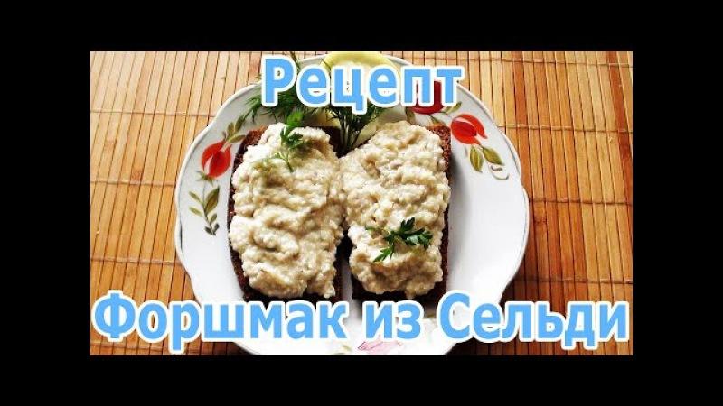 Форшмак из селёдки сельди как приготовить закуску по еврейски
