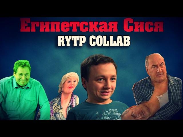 Египетская Сися | RYTP COLLAB