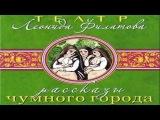 Леонид Филатов - Рассказы чумного города