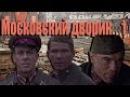 Московский дворик - 1 серия 2009
