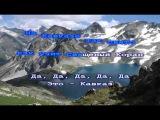 Караоке   Далдаев Шамхан   Это Кавказ