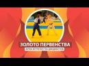 ARTEK-TV В АРТЕКЕ НАЗВАНЫ ИМЕНА ЛУЧШИХ ДЗЮДОИСТОВ