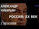 ACADEMIA. Александр Чубарьян. Россия: XX век. 2 лекция. Канал Культура