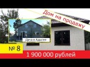 Готовый дом в Краснодаре на продажу Дача в Адыгее Строительство домов в Красн ...