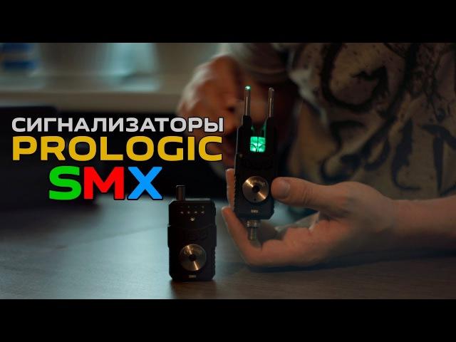Электронные сигнализаторы поклевки Prologic SMX