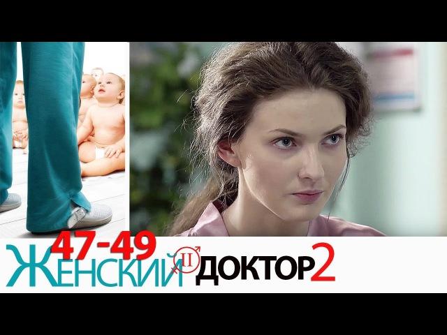 Женский доктор - 2 сезон - Серии - 47-49 - Мелодрама HD