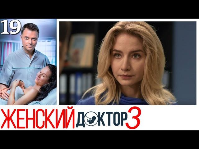 Женский доктор - 3 сезон - Серия 19 мелодрама HD