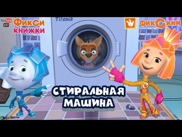 Фиксики Стиральная машина игра мультик для детей Фиксикнижки HD🔧