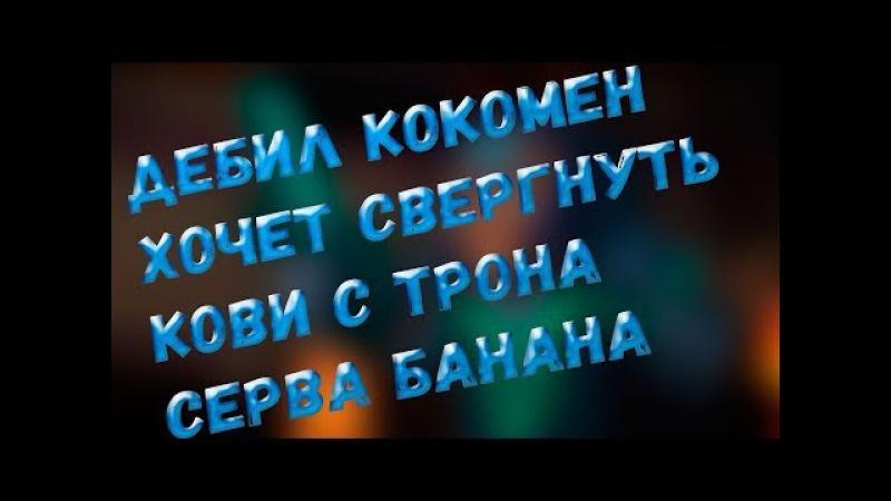 ДЕБИЛ КОКОМЕН СВЕРГ КОВИ С ТРОНА БАНАНА!! ЕМУ УДАЛОСЬ ЭТО СДЕЛАТЬ((