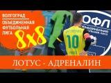 ЛОТУС 64 АДРЕНАЛИН ОБЗОР 8х8