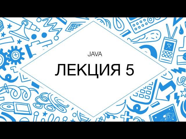 Java. Интерфейсы. Аннотации. Игровая механика (лекция 5)