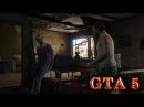 GTA 5 Серия 26