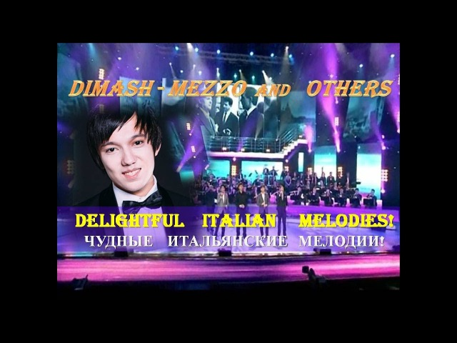 DIMASH - MEZZO and OTHERS: DELIGHTFUL ITALIAN MELODIES. Восхитительные итальянские мелодии
