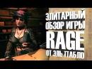 Элитарный обзор игры RAGE (2011) от Эль Пабло