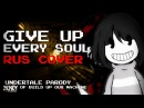 【UNDERTALE PARODY OF BUILD UP OUR MACHINE 】GIVE UP EVERY SOUL┃RUS COVER┃
