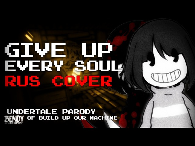 UNDERTALE PARODY OF BUILD UP OUR MACHINE GIVE UP EVERY SOUL┃RUS COVER┃